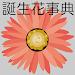 誕生花事典 icon