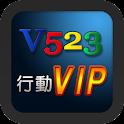 V523 行動VIP