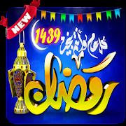 صورو بطاقات  رمضانية 2019