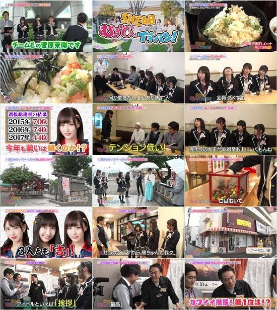 (TV-Variety)(720p) SKE48 むすびのイチバン! ep57 180529