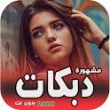 اغاني دبكات عراقية + سوريه  بدون نت 2021 icon