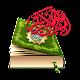 Download Quran Pak 2019 - Holy Quran Majeed القران المجيد For PC Windows and Mac