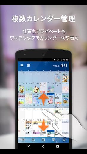 玩免費生產應用APP|下載スケジュールストリート Ver 2 app不用錢|硬是要APP