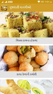 Recipes Gujarati - náhled