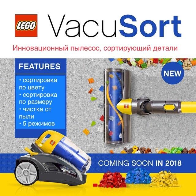 Lego: VacuSort первое апреля