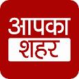 आपका शहर Aapka Shahar