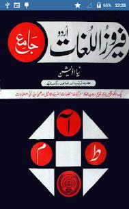 Urdu Dictionary | Free Urdu Dictionary | 2020 Urdu Dictionary 1