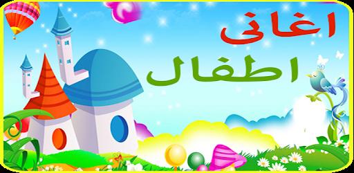 اغانى اطفال تعليم الحروف و الارقام Apps On Google Play