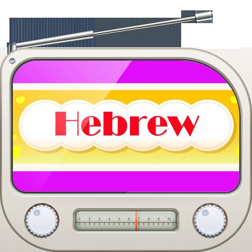 Hebrew Radio 音樂 App LOGO-硬是要APP
