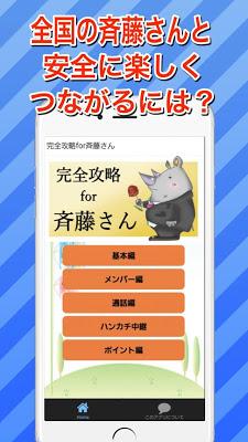 完全攻略for斉藤さん 出会いマッチングサポート無料アプリ - screenshot