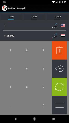 البورصة العراقية  Iraq Boursa screenshot 4