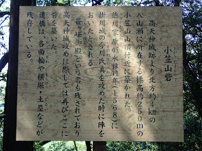 小笠山砦跡