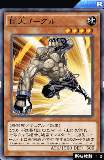 巨人ゴーグル