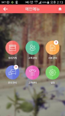 핫플레이스 사장님앱 - 우리가게 홍보의 기본 - screenshot
