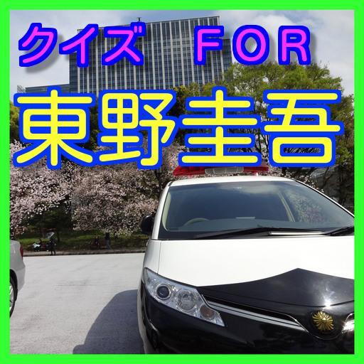 雑学クイズfor東野圭吾-日本のミステリー(推理小説)の作家 娛樂 App LOGO-硬是要APP