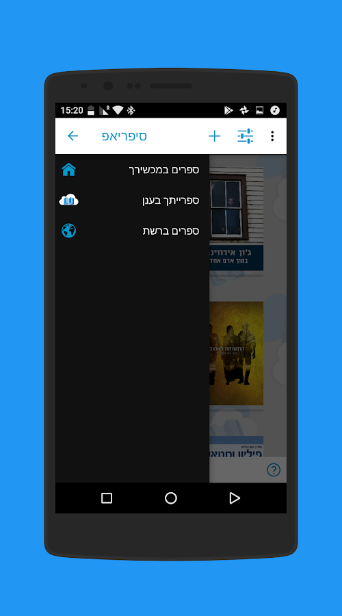 SifriApp- screenshot