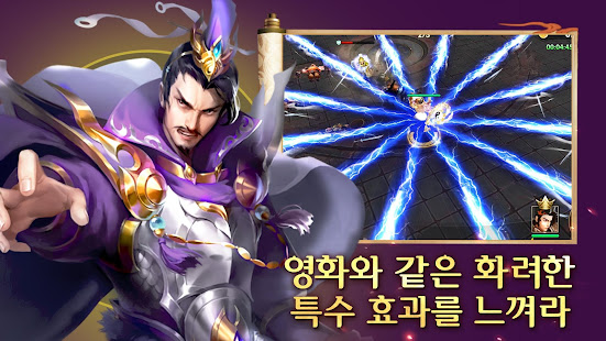 Mod Game 삼국군웅전 for Android