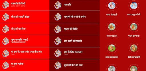Navratri Pooja Vidhi Hindi 2019 -Aarti Garba Songs - Apps on