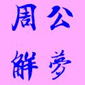周公解夢大全 icon