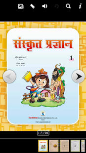 Download Sanskrit_1 For PC Windows and Mac apk screenshot 1