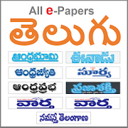 Telugu ePapers