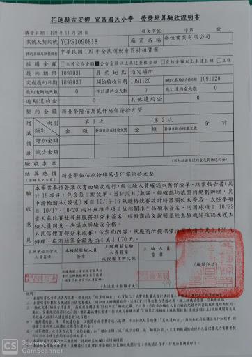 宜昌國小109年全民運器材租賃中央補助款沖帳核結資料