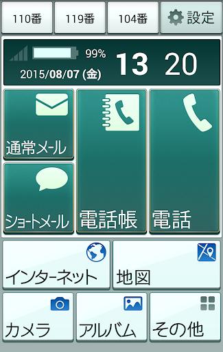 u306fu3058u3081u3066uff01u30b9u30deu30db 1.0.4 Windows u7528 1