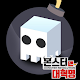 몬스터 대혁명 Download on Windows