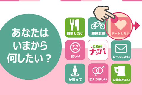 無料社交Appのご近所ナンパ-出会い・友達SNS-|記事Game