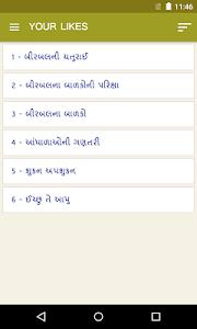 Akbar Birbal Story (Gujarati) screenshot 4