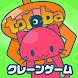 トレバ - オンラインクレーンゲーム