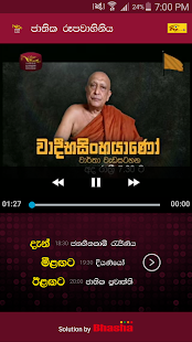 Rupavahini - Sri Lanka- screenshot thumbnail