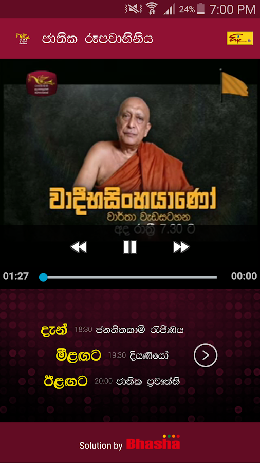 Rupavahini - Sri Lanka- screenshot