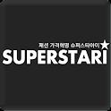 슈퍼스타아이 - 남자옷 남성의류 패션 남성옷 남자쇼핑몰 icon
