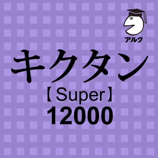 キクタン [Super] 12000 (発音練習機能つき) ~聞いて覚えるコーパス英単語~
