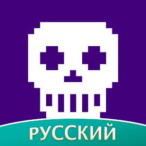 Amino Undertale русском языке for PC