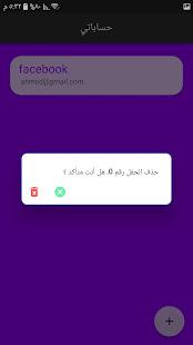 App حساباتي: خزن بريدك و أرقامك السرية في تطبيق أمن APK for Windows Phone