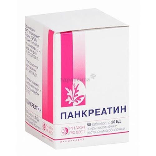 Панкреатин 30 ЕД таблетки п.п.о. кишечнораствор. 30ЕД 60 шт.