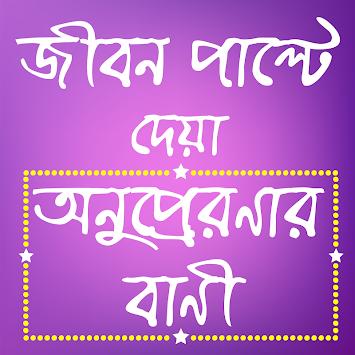 Download Inspirational Sayings And Quotes Bani Chirontoni Bangla