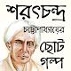 বাংলা ছোট গল্প Bangla Soto Golpo Download for PC Windows 10/8/7