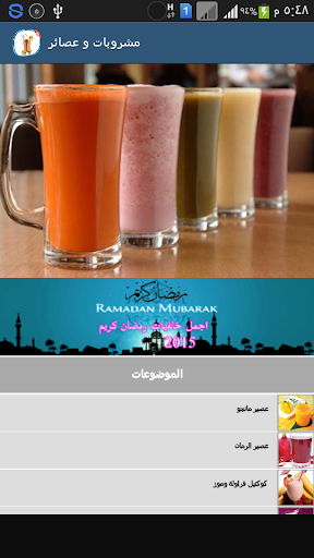 مشروبات و عصائر رمضان و العيد