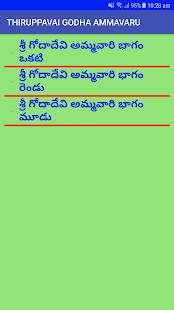 Thiruppavai Godha Ammavaru - náhled