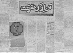 Qurbani ke Haqeqat
