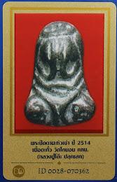 ด่วน!!! พระปิดตานะหัวเข่า ปี2514 เนื้อตะกั่ว วัดโคนอน กทม. (หลวงปู่โต๊ะ ปลุกเสก) พร้อมบัตรรับรอง