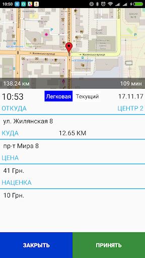 LigaTaxi u0412u043eu0434u0438u0442u0435u043bu044c  screenshots 3