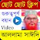 দেলোয়ার হোসেন সাঈদি । Saidi Waz । Saidi Bangla waz Download for PC Windows 10/8/7