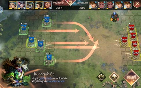 GIGA Three Kingdoms 3