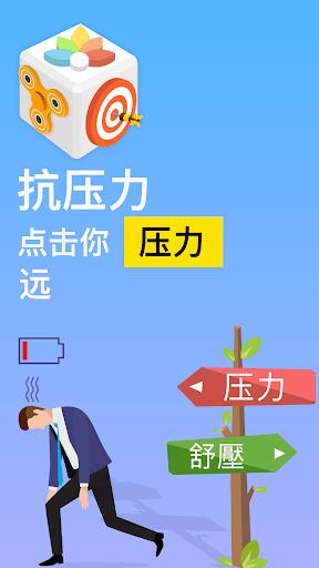 Antistress - 播放 抑郁症 自由, 放松 & 减压游戏 screenshot 1