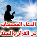 الدعاء المستجاب- القرآن والسنة icon