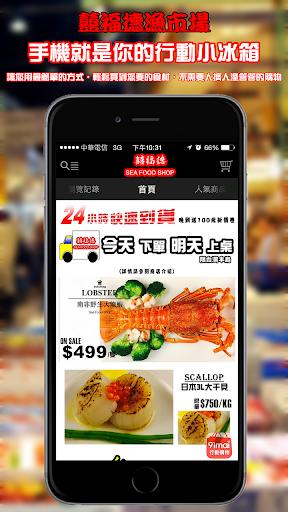 囍福德:手機就是你的漁市場